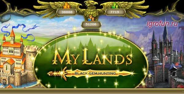игры с выводом денег my lands