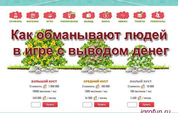 golden tea com game игра с выводом денег